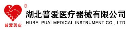 湖北伟德ios版官方下载医疗器械有限公司